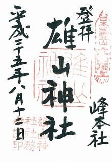 20130812雄山神社峰本社御朱印.jpg