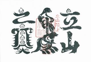20130812雄山神社牛王神符.jpg