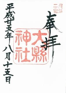 20130815大縣神社御朱印.jpg