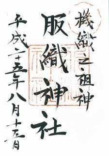 20130815服織神社御朱印.jpg
