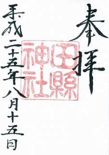 20130815田縣神社御朱印.jpg