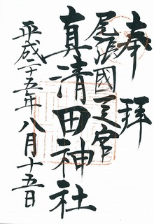 20130815真清田神社御朱印.jpg