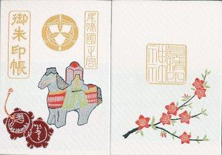 20130815真清田神社御朱印帳.jpg