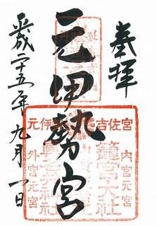 20130901籠神社御朱印.jpg