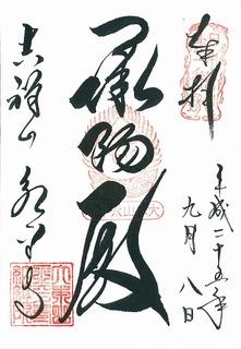 20130908永平寺御朱印.jpg