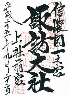 20130922諏訪大社上社前宮御朱印.jpg