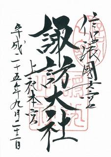 20130922諏訪大社上社本宮御朱印.jpg