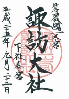 20130922諏訪大社下社春宮御朱印.jpg