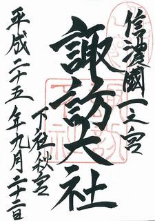 20130922諏訪大社下社秋宮御朱印.jpg