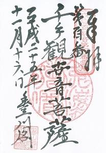 20131116東海百観音(豊川稲荷)御朱印.jpg