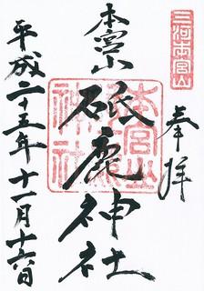 20131116砥鹿神社奥宮御朱印.jpg