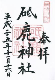 20131116砥鹿神社里宮御朱印.jpg