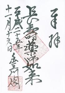 20131116薬師如来(豊川稲荷)御朱印.jpg