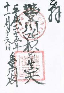 20131116豊川稲荷御朱印.jpg