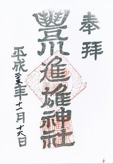 20131116豊川進雄神社御朱印.jpg