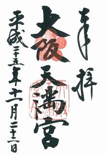 20131122大阪天満宮御朱印.jpg