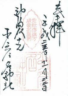 20131122小彦名神社御朱印.jpg