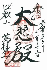 20131123延暦寺万拝堂御朱印.jpg