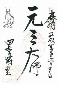 20131123延暦寺四季講堂御朱印.jpg