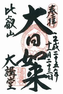 20131123延暦寺大講堂御朱印.jpg