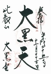 20131123延暦寺大黒堂御朱印.jpg