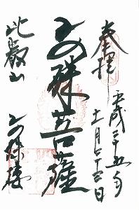 20131123延暦寺文殊楼御朱印.jpg