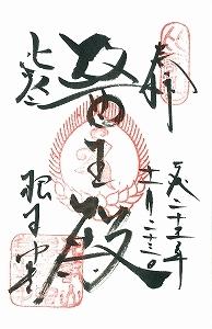 20131123延暦寺根本中堂御朱印.jpg