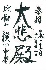 20131123延暦寺横川中堂御朱印.jpg