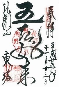 20131123延暦寺法華総持院東塔御朱印.jpg