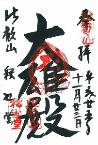 20131123延暦寺釈迦堂御朱印.jpg