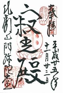 20131123延暦寺阿弥陀堂御朱印.jpg