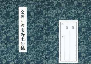 20131201全国一の宮御朱印帳.jpg