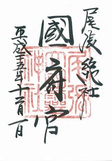 20131201国府宮御朱印.jpg