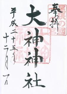 20131201大神神社御朱印.jpg