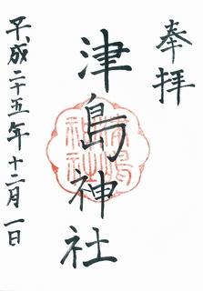 20131201津島神社御朱印.jpg