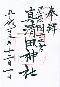 20131201真清田神社御朱印.jpg