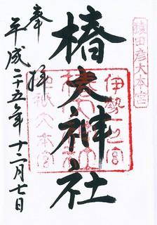 20131207椿大神社御朱印.jpg