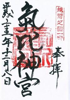 20131208気比神宮御朱印.jpg