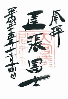 20131214大宮浅間神社(尾張富士)御朱印.jpg