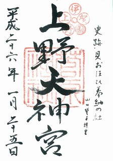 20140125上野天満宮御朱印.jpg