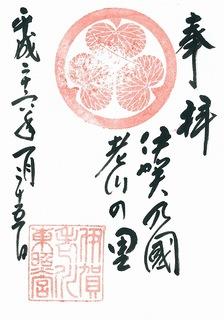 20140125伊賀東照宮御朱印.jpg