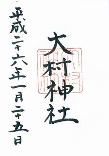 20140125大村神社御朱印.jpg
