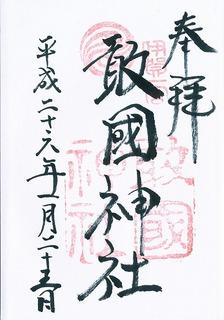 20140125敢国神社御朱印.jpg