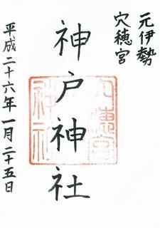 20140125神戸神社御朱印.jpg