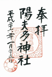 20140125陽夫多神社御朱印.jpg