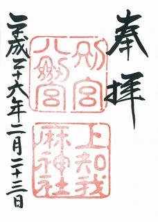 20140223八剣宮、上知我麻神社御朱印.jpg
