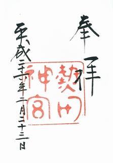 20140223熱田神宮御朱印.jpg