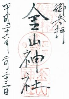 20140223金山神社御朱印.jpg