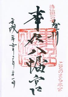 20140321事任八幡宮御朱印.jpg