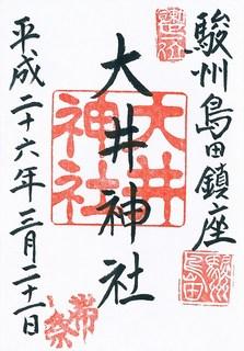 20140321大井神社御朱印.jpg